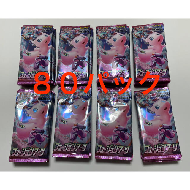 ポケモン(ポケモン)のポケモンカード フュージョンアーツ 80パック エンタメ/ホビーのトレーディングカード(Box/デッキ/パック)の商品写真