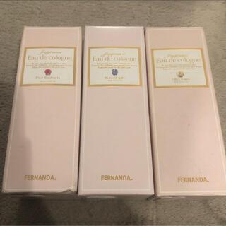 フェルナンダ(FERNANDA)のフェルナンダ  オーデコロン  3点セット(香水(女性用))