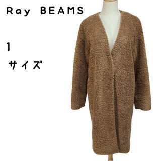 レイビームス(Ray BEAMS)のレイ ビームス ボア コート ロング ブラウン サイズ 1(毛皮/ファーコート)