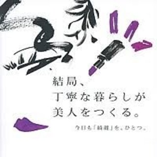 結局、丁寧な暮らしが美人をつくる。 : 今日も「綺麗」を、ひとつ。松本千登世
