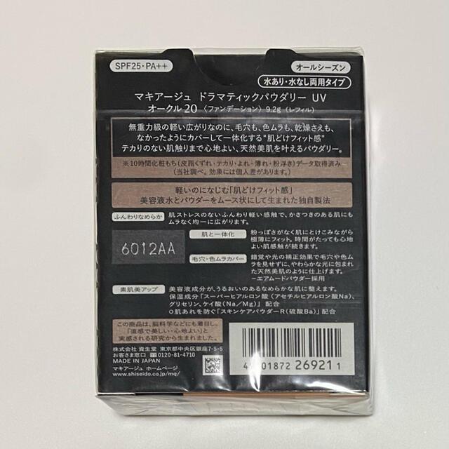 MAQuillAGE(マキアージュ)のマキュアージュ ドラマティックパウダリー UV オークル20 コスメ/美容のベースメイク/化粧品(ファンデーション)の商品写真