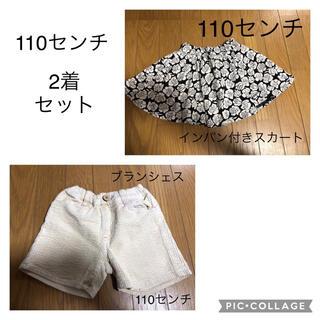 ブランシェス(Branshes)の処分価格 110センチ 2着セット ブランシェス パンツ スカート(スカート)