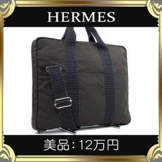 エルメス(Hermes)の【真贋鑑定済・送料無料】エルメスのビジネスバッグ・正規品・美品・エールライン(ビジネスバッグ)