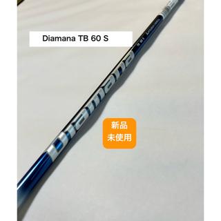 ミツビシケミカル(三菱ケミカル)の新品 Diamana TB 60S テラーメードスリープ付き(ディアマナ)(クラブ)