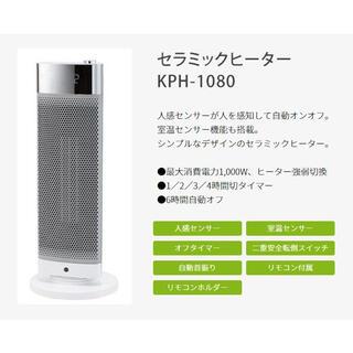コイズミ(KOIZUMI)の【新品】コイズミ セラミックヒーター  KOIZUMI KPH-1080(電気ヒーター)