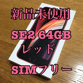 iPhone - ★新品未使用★ iPhone SE2 第2世代 64GB レッド SIMフリー