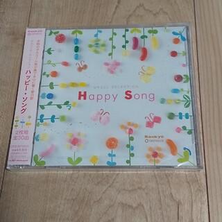 オルゴール・セレクション Happy・Song(ヒーリング/ニューエイジ)