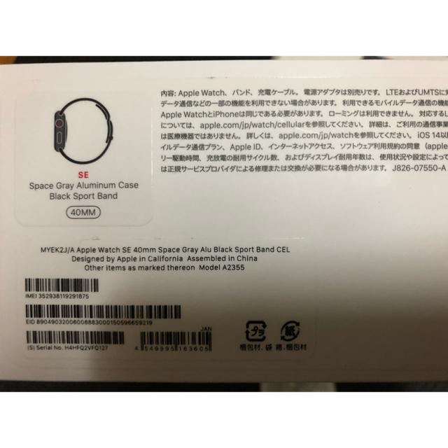 Apple Watch(アップルウォッチ)のApplewatch SE レディースのファッション小物(腕時計)の商品写真