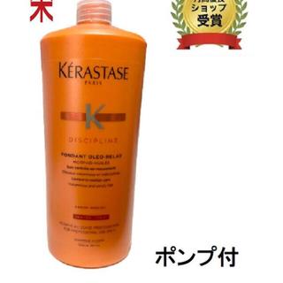 ケラスターゼ(KERASTASE)のケラスターゼトリートメントセット!新品!早いもの勝ち!最終価格!(トリートメント)