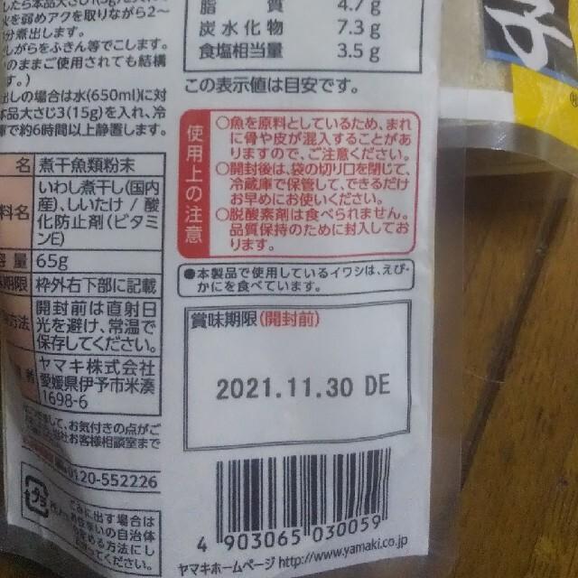 煮干しっ子3袋~ 食品/飲料/酒の食品(調味料)の商品写真