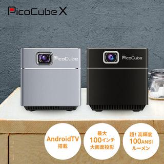 モバイルプロジェクター PicoCube X ピコキューブ