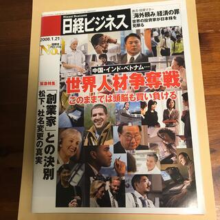 ニッケイビーピー(日経BP)の日経ビジネス 2008.1.21 世界人材争奪戦(ビジネス/経済/投資)