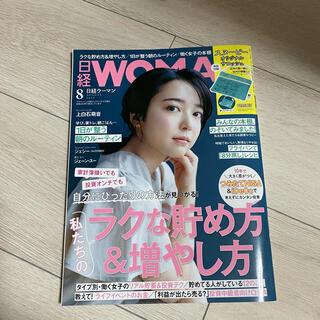 ニッケイビーピー(日経BP)の日経 WOMAN (ウーマン) 2021年 08月号(その他)