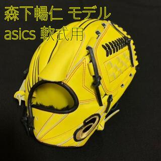 アシックス(asics)の値下げ!asics アシックス 森下暢仁モデル 軟式グローブ 投手用 広島カープ(グローブ)