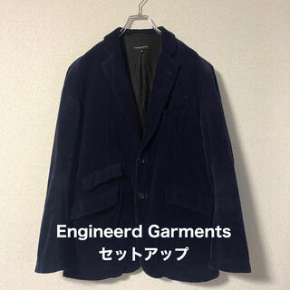 エンジニアードガーメンツ(Engineered Garments)の【セットアップ】エンジニアードガーメンツ コーデュロイ ジャケット パンツ(セットアップ)