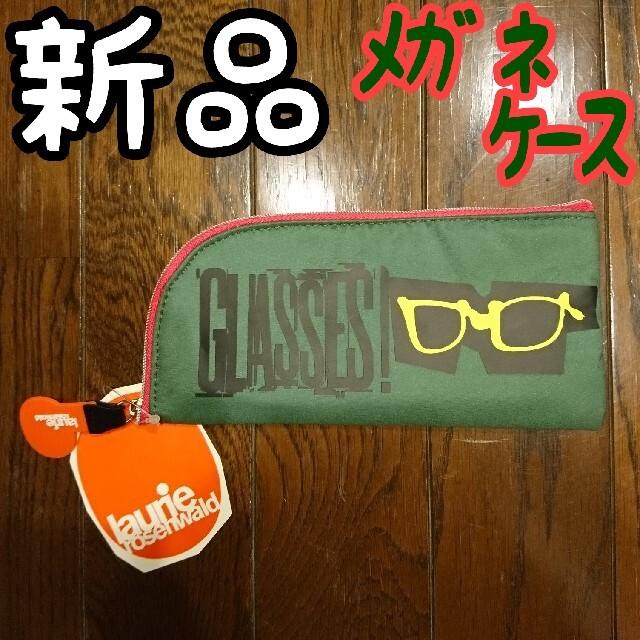 新品 眼鏡ポーチローリー・ローゼンワルド 緑 レディースのファッション小物(サングラス/メガネ)の商品写真