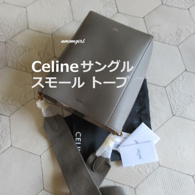 celine(セリーヌ)の新品未使用 セリーヌ サングル スモール トープ レディースのバッグ(ショルダーバッグ)の商品写真