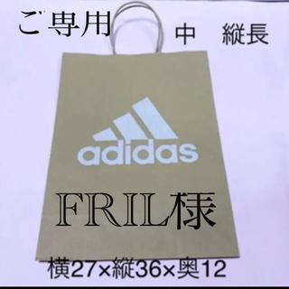 アディダス(adidas)のご専用 縦長 ショップ袋 紙袋 アディダス ショッパー  新品 未使用 ♡(ショップ袋)