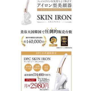 スキンアイロン正規品在庫1台のみ。メーカークリーム10800円2個付き。