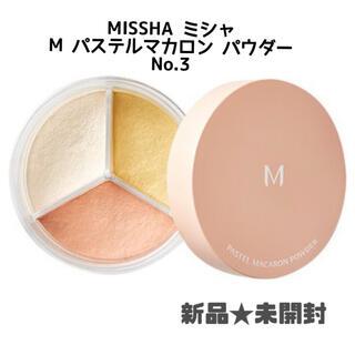 ミシャ(MISSHA)の新品☆未開封 ミシャ パステルマカロン パウダー No.3(フェイスパウダー)