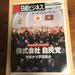 ニッケイビーピー(日経BP)の日経ビジネス 2008.1.28 株式会社 自民党(ビジネス/経済/投資)