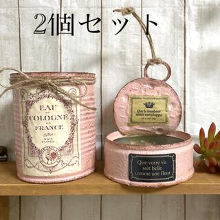 リメ缶、リメイク缶〜くすみピンク2個セット〜おまけ苗付き(プランター)