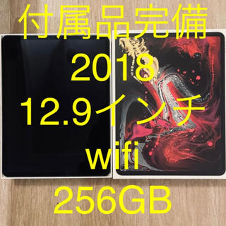 Apple - iPad Pro 2018 12.9インチ wifi