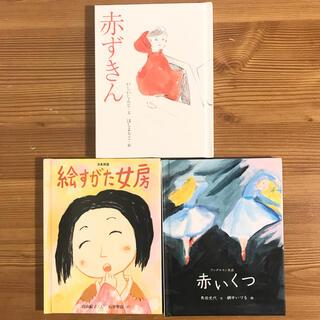 フェリシモ(FELISSIMO)のフェリシモ ミニ絵本 3冊セット(絵本/児童書)