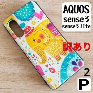 【訳あり】AQUOS sense3/sense3 lite スマホケース P2