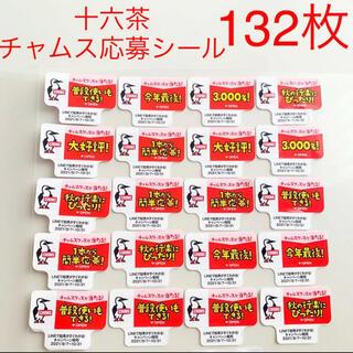CHUMS - 十六茶×チャムス キャンペーン 第三弾 応募シール