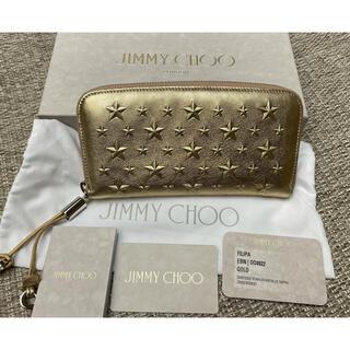 ジミーチュウ(JIMMY CHOO)の正規品新品Sランクジミーチュウ ラウンドファスナージップユニセックス ウォレット(財布)
