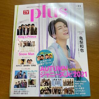 Johnny's - TVガイド plus  Vol.44