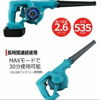 便利で人気!マキタ 互換 ブロワー 14.4v 18v 充電式 コードレス