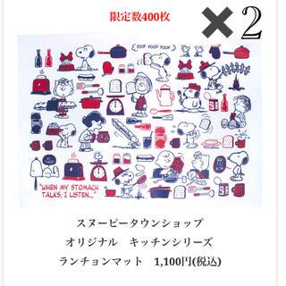 PEANUTS - ★2枚セット★ スヌーピータウンショップ オリジナル ランチョンマット