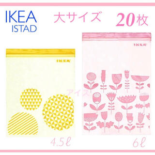 IKEA - IKEA イケア ジップロック 20枚 / ISTAD / フリーザーバッグ
