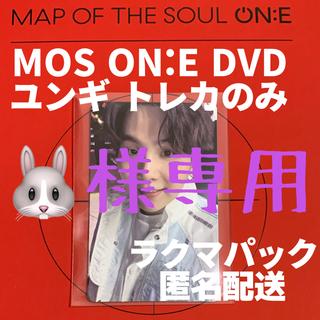 防弾少年団(BTS) - BTS MAP OF THE SOUL ON:E [DVD] トレカのみ ユンギ