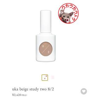 uka beige study two 8/2 新品未使用