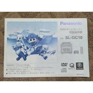 パナソニック(Panasonic)の【パナソニックQ 取扱説明書】 取扱説明書のみ(家庭用ゲーム機本体)