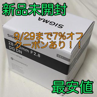 SIGMA - 新品未開封 SIGMA 28-70mm F2.8 DG DN ソニーEマウント
