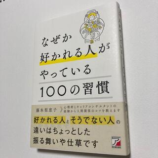 【翌朝発送】なぜか好かれる人がやっている100の習慣