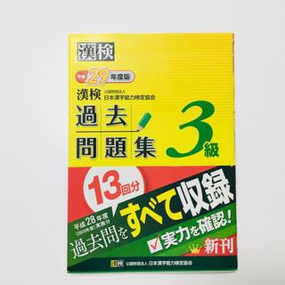 漢検3級過去問題集〈平成29年度版〉