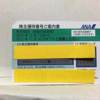 エーエヌエー(ゼンニッポンクウユ)(ANA(全日本空輸))のANA株主優待券 有効期間2021/11月末まで→2022/5月末までに延長(航空券)