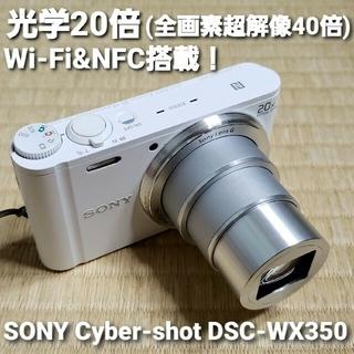 SONY - スマホ転送&リモート撮影可能❗SONY Cyber-shot DSC-WX350