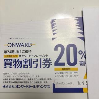 ニジュウサンク(23区)のオンワード 株主優待券 12枚(ショッピング)