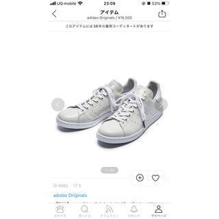 adidas - adidas StanSmith アディダス スタンスミス 別注品