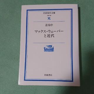 イワナミショテン(岩波書店)のマックス・ウェ-バ-と近代(人文/社会)