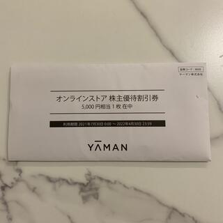ヤーマン(YA-MAN)のヤーマン 株主優待 5000円分(ショッピング)