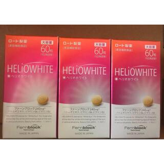 ロート製薬 - ロート製薬 ヘリオホワイト 大容量3個セット
