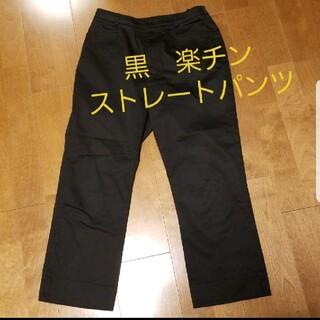 UNIQLO - 黒 パンツ ストレートパンツ