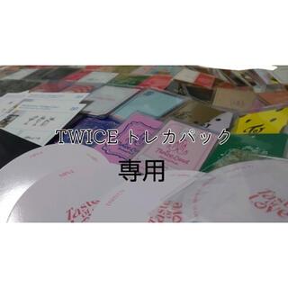 ウェストトゥワイス(Waste(twice))のTWICE トレカ パック 専用(K-POP/アジア)